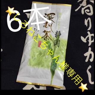 しろねこちゃん様⭐️送料込⭐️金 6本 深蒸し茶 静岡県 掛川産 深むし茶 煎茶(茶)