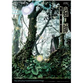 【蟲師・DSポスター】主人公・ギンコ役 中野裕斗さんサイン入りポスター(ポスター)