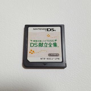 ニンテンドウ(任天堂)の★健康応援レシピ1000 DS献立全集★Nintendo DS(携帯用ゲームソフト)