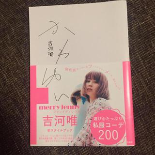 メリージェニー(merry jenny)のかわゆい(アート/エンタメ)