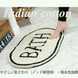 シマムラ(しまむら)の新品未使用♡吹き出し インテリアマット BATH(ラグ)