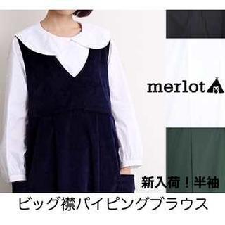 メルロー(merlot)の【merlot メルロー】ビッグ襟パイピングブラウス(シャツ/ブラウス(半袖/袖なし))