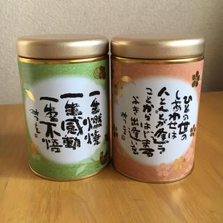 みつを お茶缶 ☆新品未使用☆ 空缶 2個セット(茶)