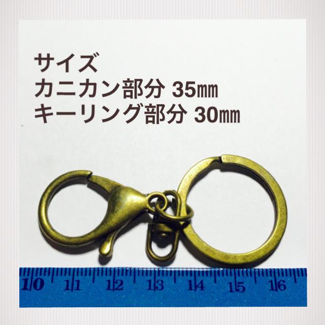 アンティークゴールド キーリング キーホルダー パーツ 部品 ハンドメイドの素材/材料(各種パーツ)の商品写真