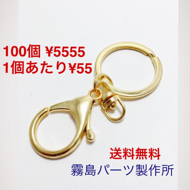 ゴールド キーリング キーホルダー パーツ 部品 ハンドメイドの素材/材料(各種パーツ)の商品写真