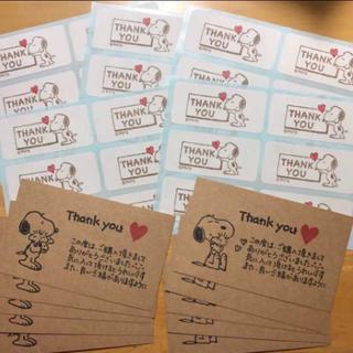 スヌーピーサンキューシール&メッセージカード(カード/レター/ラッピング)