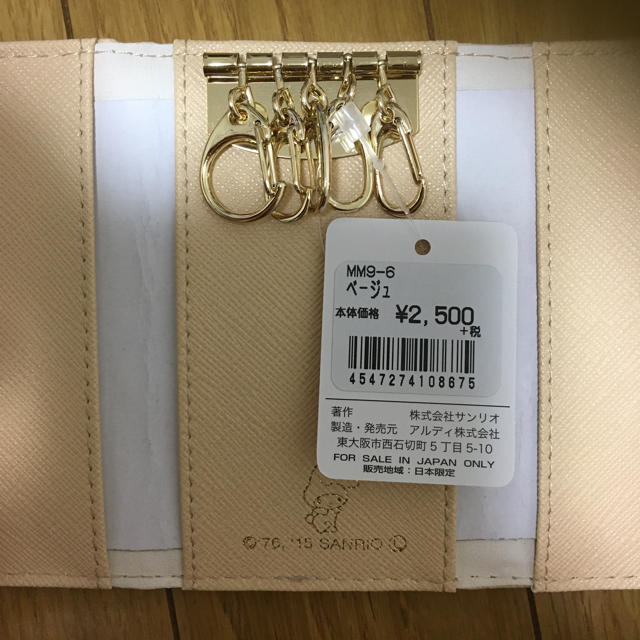 サンリオ(サンリオ)のマイメロディ マイメロ キーケース ベージュ レディースのファッション小物(キーケース)の商品写真