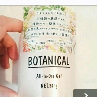 ボタニスト(BOTANIST)のボタニカルオールインワン ゲル(オールインワン化粧品)