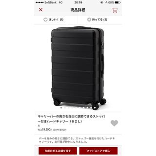 ムジルシリョウヒン(MUJI (無印良品))の【お値下げ】無印良品 キャリーバッグ・スーツケース(スーツケース/キャリーバッグ)