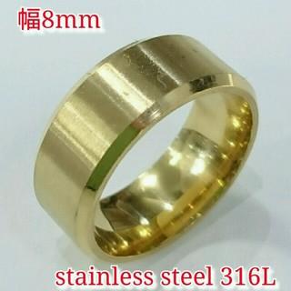 送料無料 刻印可 幅広ゴールドタイプ 8ミリ平打リング ステンレス ペアリングに(リング(指輪))