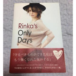 Rinka's Only Days 梨花 マタニティ エッセイ 本(住まい/暮らし/子育て)