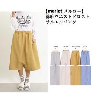 メルロー(merlot)の2980→2700【merlot メルロー】ウエストドロスト サルエルパンツ(サルエルパンツ)