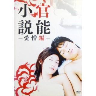 nana56b-d-.[官能小説 愛憎編]DVD 定価:4,410円 送料込み(日本映画)