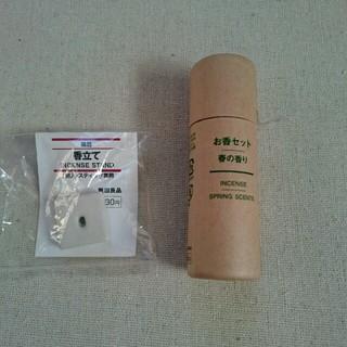 ムジルシリョウヒン(MUJI (無印良品))の【新品】MUJI お香セット&香立てセット(お香/香炉)