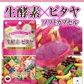 ピタヤ1カ月分‼︎(ダイエット食品)