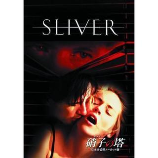 nana56b-d-.[硝子の塔]新品未開封DVD 送料込み(外国映画)