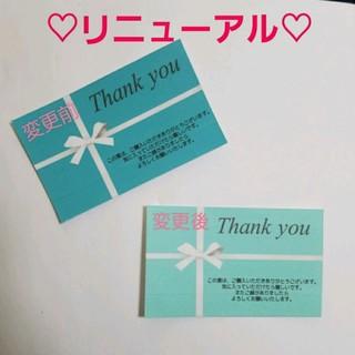 【30枚】ティファニーブルー風♡サンキューカード(カード/レター/ラッピング)
