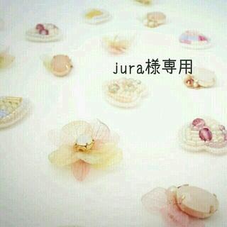 jura様専用 (イヤリング)