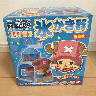 バンダイ(BANDAI)の新品 ワンピース チョッパー 氷かき器 かき氷 手動式(調理道具/製菓道具)