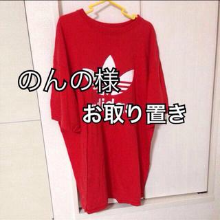 アディダス(adidas)のadidasのビックTシャツ(Tシャツ(長袖/七分))