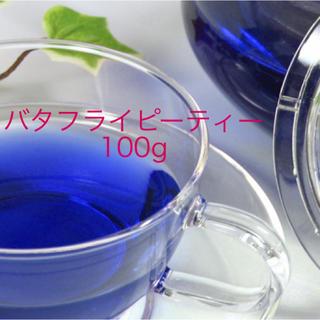 バタフライピーティー☆大容量100g☆アンチエイジング(茶)