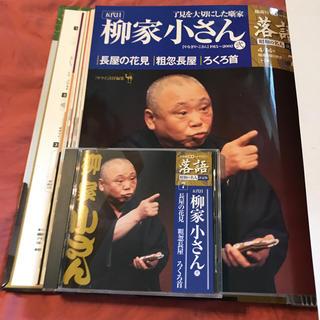 【第3巻】+【第7巻】五代目柳家小さん(演芸/落語)