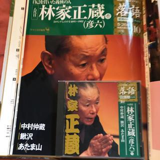 【第10巻】八代目林家正蔵(彦六)(演芸/落語)
