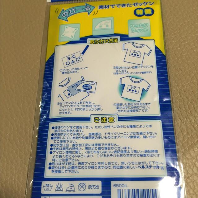 -2-日本製!簡単アイロン接着!のび〜るゼッケン 白無地 ハンドメイドの素材/材料(生地/糸)の商品写真