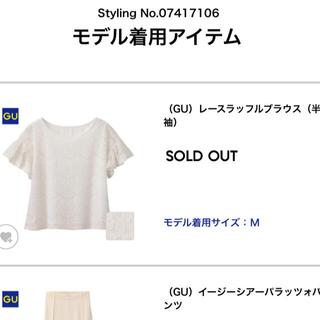 ジーユー(GU)のレースラッフルブラウス♡ジーユー(シャツ/ブラウス(半袖/袖なし))