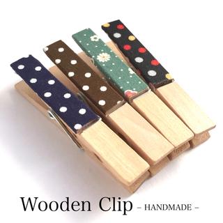 ウッドクリップ 4個セット(インテリア雑貨)