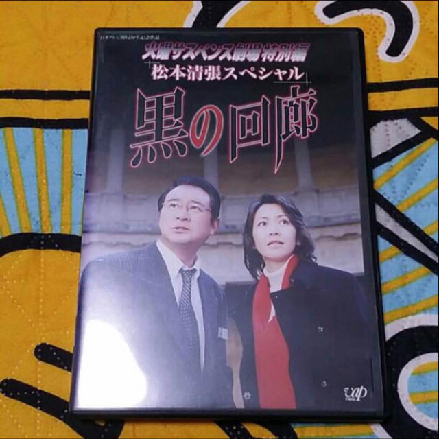 DVD 火曜サスペンス劇場特別編 ...