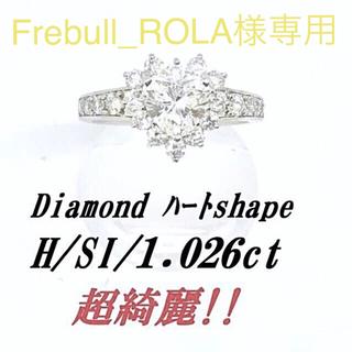 値下げ!完璧なハートダイヤ 1カラット 鑑定付き H/SI/1.026ct(リング(指輪))