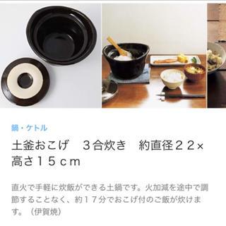 ムジルシリョウヒン(MUJI (無印良品))の無印 土釜おこげ 手軽に炊飯できる土鍋(炊飯器)