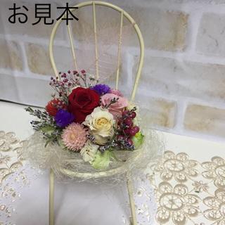 お花いっぱいチェア(ドライフラワー)