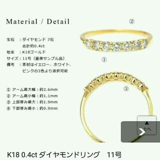 丈様専用0.4ct ダイヤモンドリング11号定価半額(リング(指輪))