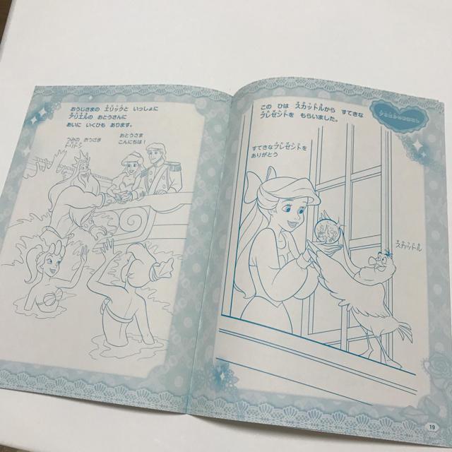 Disney アリエル シンデレラ 塗り絵ブックの通販 By Rrrs Shop