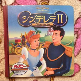 ディズニー(Disney)のシンデレラII 絵本(その他)