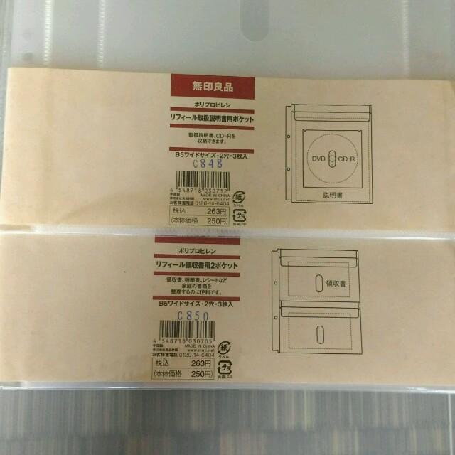 MUJI (無印良品)(ムジルシリョウヒン)の新品未使用 無印良品 インテリア/住まい/日用品の文房具(ファイル/バインダー)の商品写真
