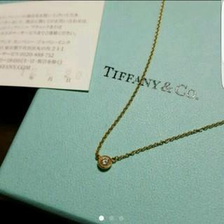ティファニー(Tiffany & Co.)の最終価格 Tiffany & Co. バイザヤードネックレス(ネックレス)