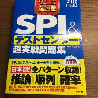 【2018年度】ナツメ社 SPI&テストセンター 超実践問題集(ビジネス/経済)