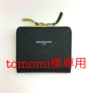 バレンシアガ(Balenciaga)のバレンシアガ 折りたたみ財布(財布)