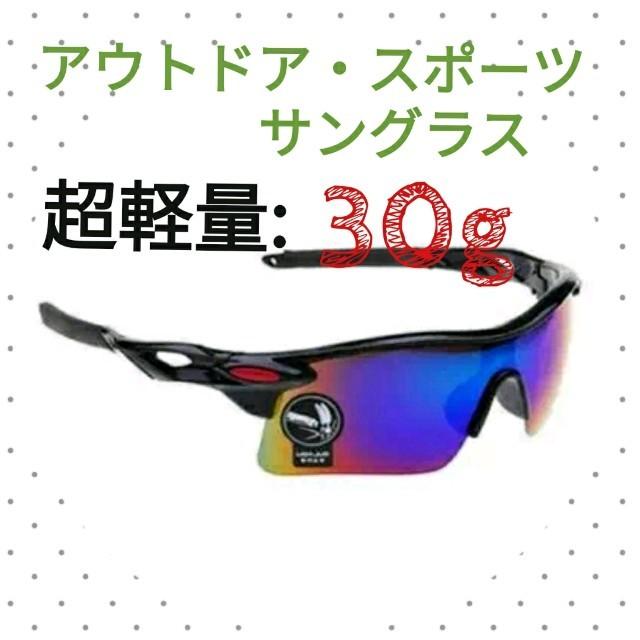 【超軽量】スポーツサングラス 黒 メンズのファッション小物(サングラス/メガネ)の商品写真