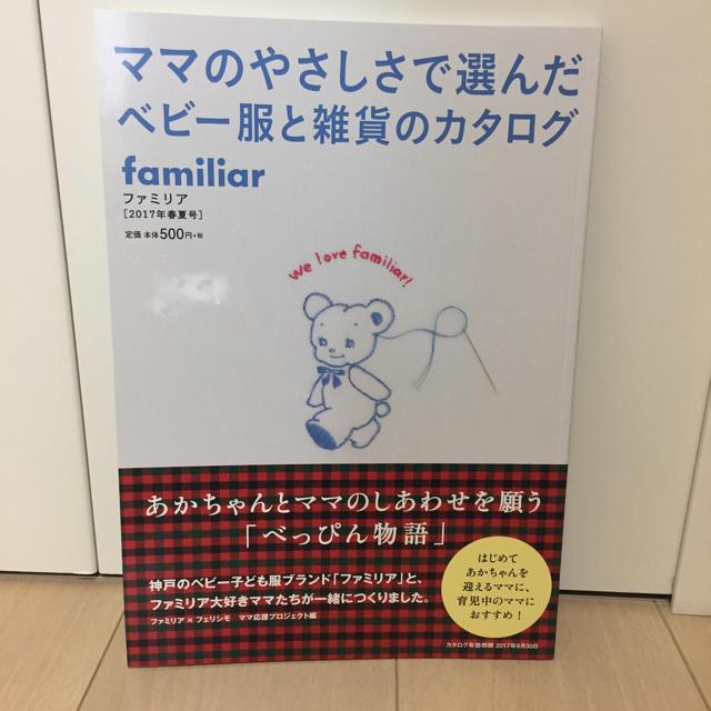 37b5a2724b748 familiar - familiar カタログの通販 by ふりる s shop|ファミリアなら ...