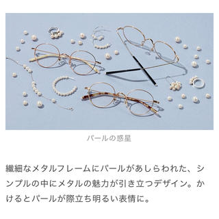 イーエムノアール(e.m. noir)のパールの惑星 眼鏡(サングラス/メガネ)