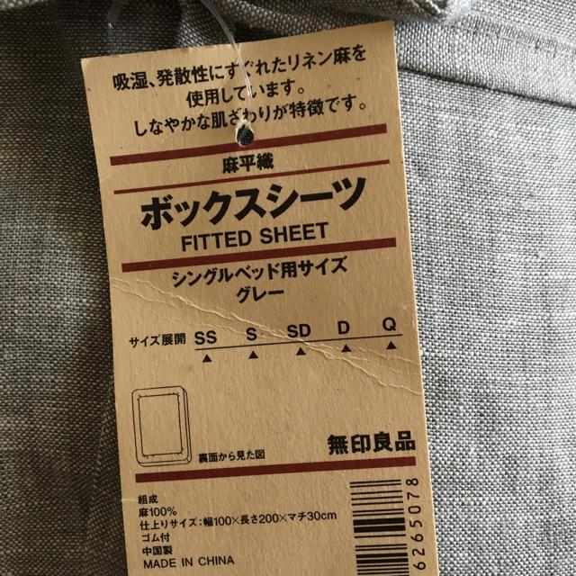 麻平織ボックスシーツ・S/ピンク 100×200×18~28cm用 コンビニ受取可