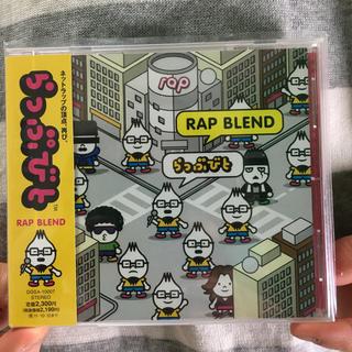 らっぷびとさんのCD RAPBLEND他(ポップス/ロック(邦楽))