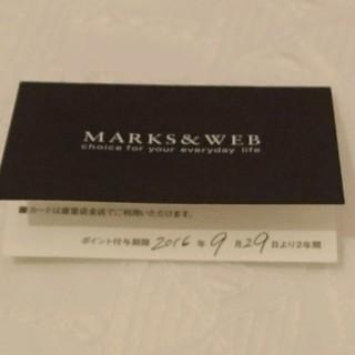 マークスアンドウェブ(MARKS&WEB)のマークスアンドウェブ ポイントカード(その他)