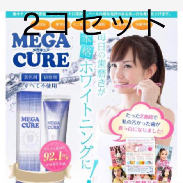 新品 メガキュア 2個セット  コスメ/美容のオーラルケア(歯磨き粉)の商品写真