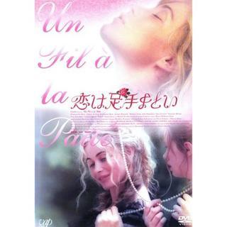 nana56b-d-.[恋は足手まとい]DVD 送料込み(外国映画)