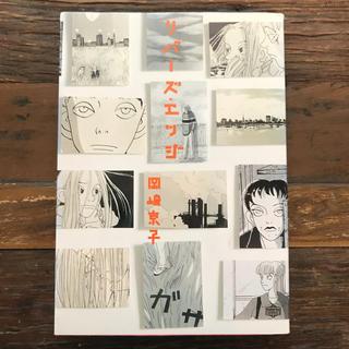 タカラジマシャ(宝島社)のリバーズエッジ 岡崎京子(女性漫画)